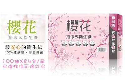 【櫻花】柔感抽取式衛生紙 100抽x84包/箱(可溶水) (5.8折)