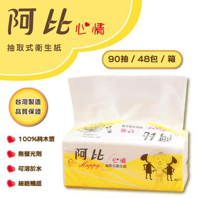 【阿比】可溶水大張抽取衛生紙X48包/箱