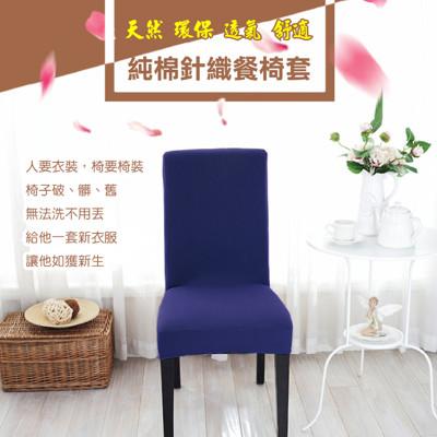 ~Lassley~純棉針織彈性椅套(辦公椅∕餐廳椅) (3.8折)