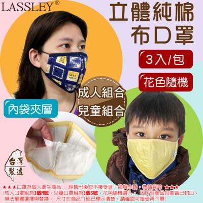 ~LASSLEY~立體純棉布口罩-三件組 (內縫不織布 夾層內袋 花色隨機 台灣製) (4.8折)