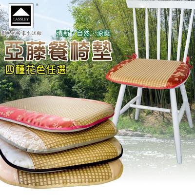 【Lassley蕾絲妮】亞藤餐椅墊-四款花色任選(椅墊 台灣製造) (5.6折)