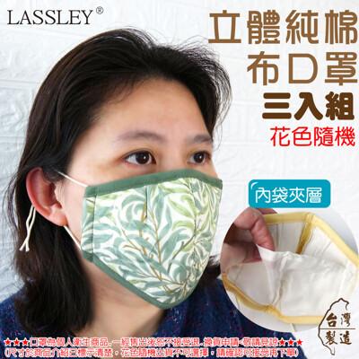 ~LASSLEY~成人立體純棉布口罩-三入組 (內縫不織布 夾層內袋 花色隨機 台灣製) (4.8折)