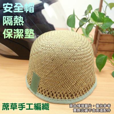~Lassley~安全帽隔熱保潔墊/蓆草內襯/蓆草涼墊/蓆草內裡/蓆草/安全帽內襯 (5.2折)