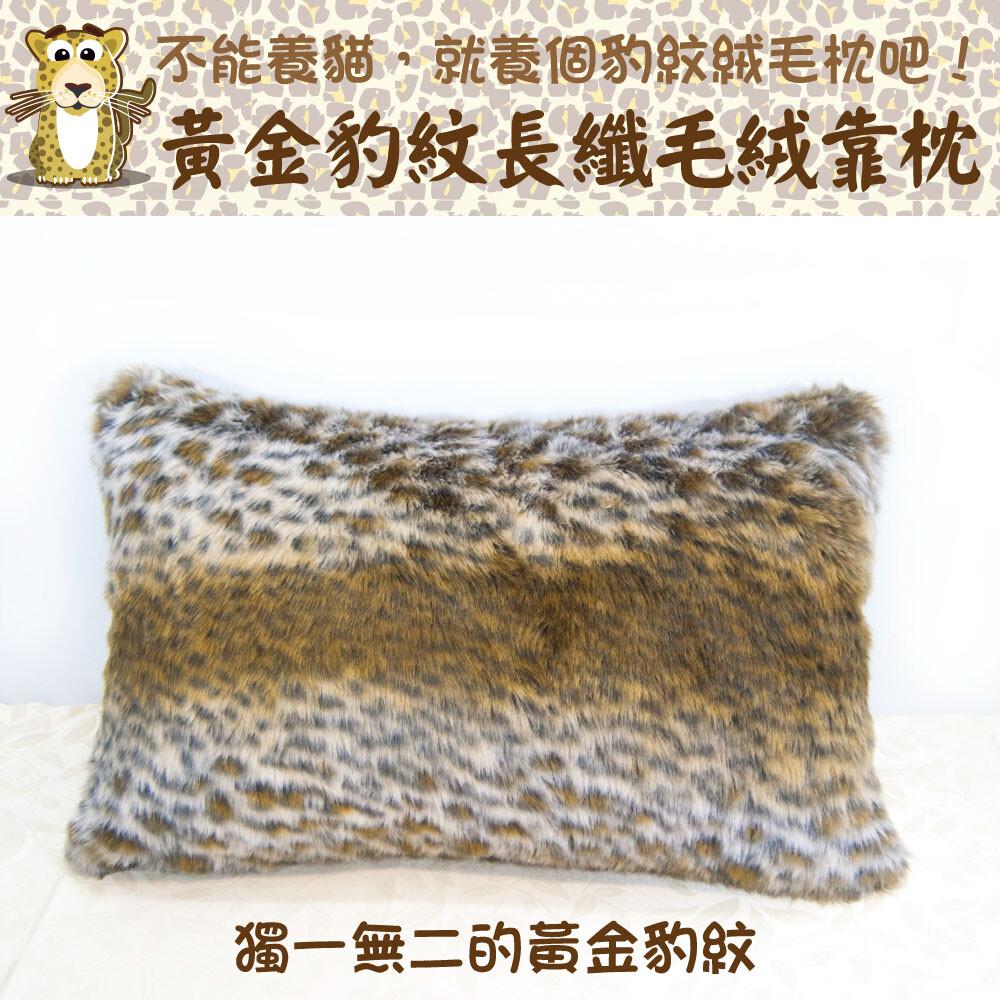 lassley35x55cm午休枕-黃金豹紋長纖毛絨(台灣製造)