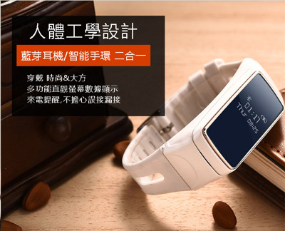 HENGZU B7 智慧型運動藍芽耳機手環手錶 (6.2折)