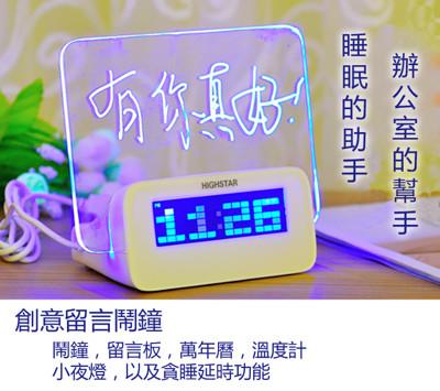 創意3C設計 螢光留言板時鐘 新款具備HUB功能 (3.3折)