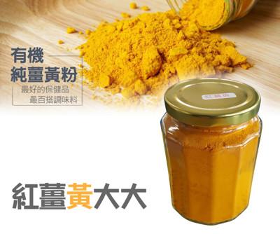 紅薑黃大大 有機薑黃粉 (5.9折)