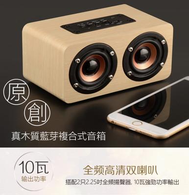 W5 真木質 無線藍芽 音箱 音響 喇叭 (5折)