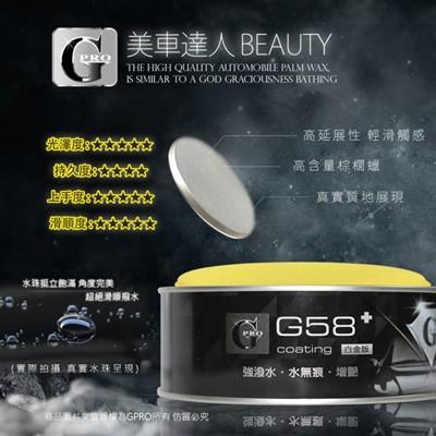 新二代G58+白金版硬蠟 汽機車用 買1送7棕櫚蠟清潔組 (7.2折)