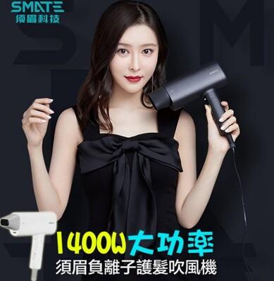【台灣公司貨】須眉Smate負離子護髮吹風機1400W小米有品生態鏈 (7.2折)