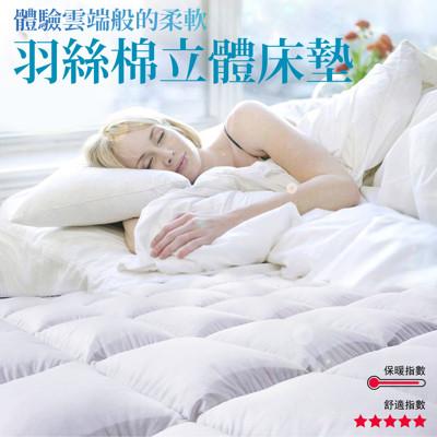 極暖-羽絲棉立體床墊 雙人床+5厚度(200X150+5) (4.8折)