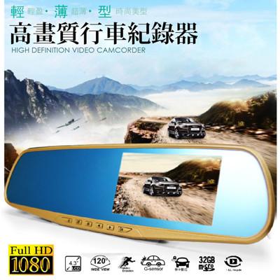 KK2000 FHD1080P 4.3吋後視鏡行車記錄器 (3.4折)