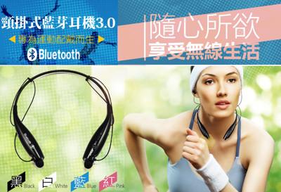 運動款頸戴式藍芽耳機3.0 (2折)