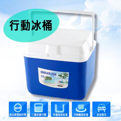 13L冰桶 可攜式車用保溫冷熱雙用冰箱 (4.2折)