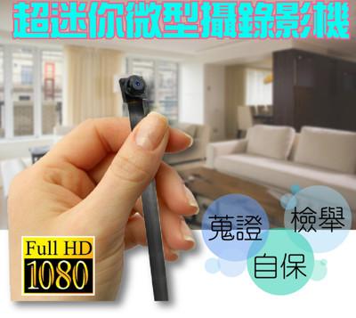 超小MINI微型攝錄影機 (2.5折)
