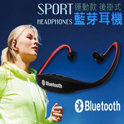 運動必備款後掛式藍芽耳機3.0 (2.5折)