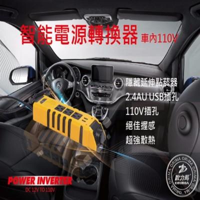 歐力馬 Orima 智能 汽車 電源擴充轉換器 多功能變壓器 USB、家用插座 延伸點煙器 (6.6折)