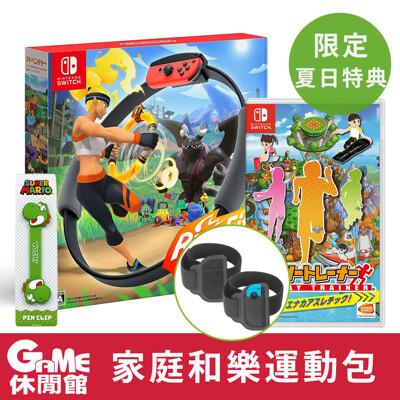 【家庭和樂包】NS Switch《家庭訓練機》(含兩個綁腿)+《健身環大冒險》+《耀西磁鐵捲線》 (8.9折)