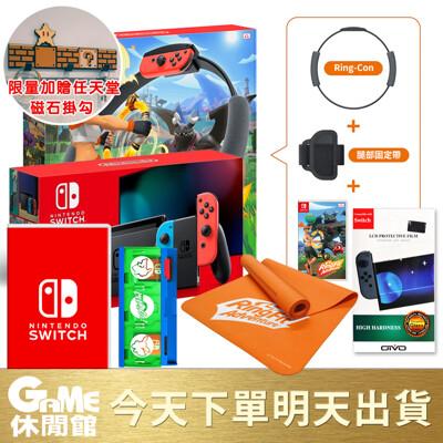ns switch電光紅藍主機+健身環大冒險+遊戲任選+瑜珈墊+保貼+卡匣盒 (9.7折)