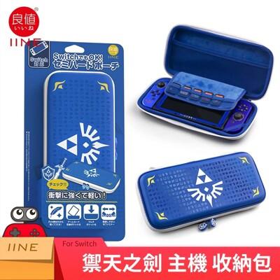 良值 NS Switch《主機硬殼包 EVA保護包 收納包》L536【預購】 (10折)