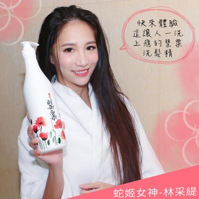 MIAU上癮罌粟香氛保濕控油抗屑3效洗髮精/1000ml (4折)