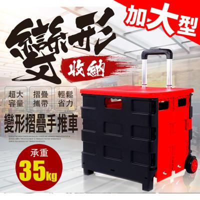 折疊手推車 加大型加蓋折疊購物車(大容量、好收納) (4.5折)