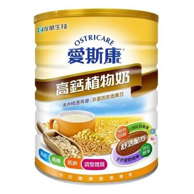 愛斯康 高鈣植物奶 900克/罐 (5折)