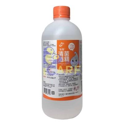 生發 清菌酒精 75% 500ml/瓶 (2折)