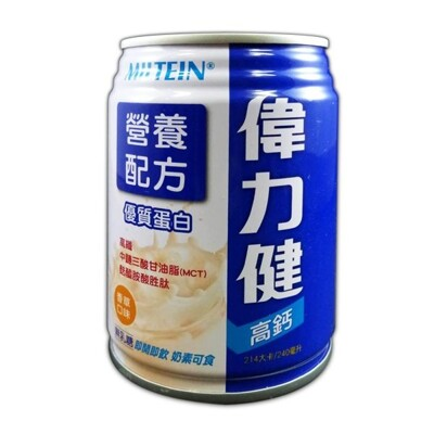 三多 偉力健 高鈣 營養配方 240MLX24入/箱 (5折)