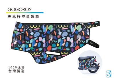 gogoro2防護車套  gogoro2車套/車罩/防刮/車身保護套/防刮車套 (7.1折)
