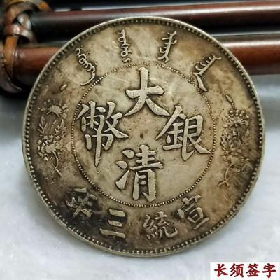 銀元銀幣收藏 大清銀幣宣統三年長須龍簽字版龍洋壹元 真銀銀元1入 (10折)