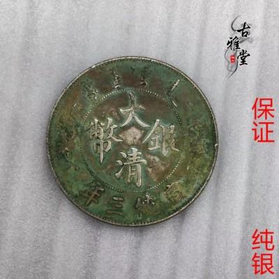 古董大清銀幣宣統三年曲須龍純銀真銀假幣綠繡生坑包漿真銀銀銀元1入 (10折)