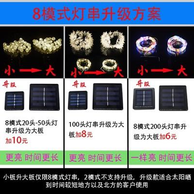 8模式燈串升級大板 亮度好 充電快 亮燈時間長 彩燈太陽能控制器1入 (10折)