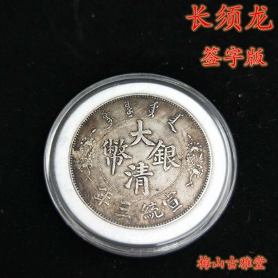 銀元銀幣收藏 大清銀幣宣統三年 長須龍簽字版 實物拍攝直徑39MM1入 (10折)