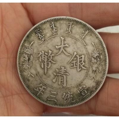 古玩古董 包老保真品 宣統三年大清銀幣曲須龍 老龍洋銀元銀圓1入 (10折)