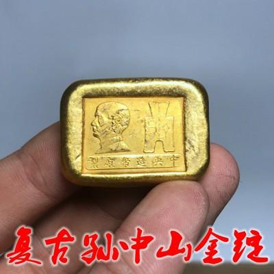 仿古錢幣鍍金元寶孫中山頭像五兩金條金錠金塊古幣古玩擺件1入 (10折)