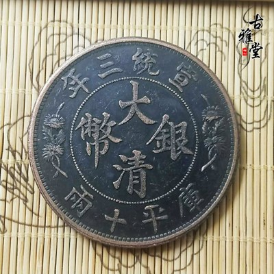 民國銅元銅幣 宣統三年大清銀幣銅元 庫平十倆大銅板 6厘米大銅元1入 (10折)