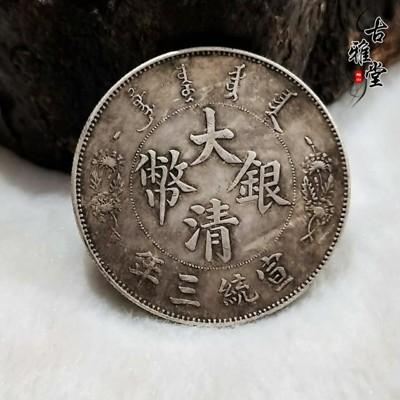 銀元銀幣收藏 大清銀幣宣統三年長須龍銀元 真銀假幣1入 (10折)
