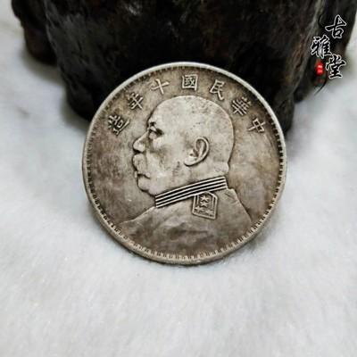 銀元銀幣收藏 中華民國十年袁大頭銀元 真銀假幣1入 (10折)