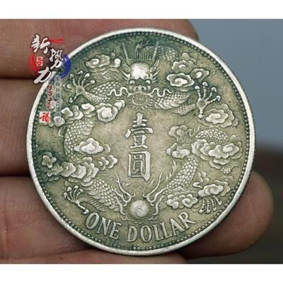 傳世綠銹 反尾龍大清銀幣宣統三年 純銀銀元銀圓 龍洋錢幣 - (10折)