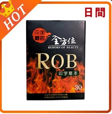 全方位印字ROB草本膠囊 30顆 (5.6折)