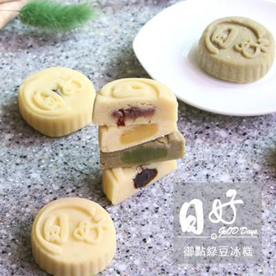 日好御點綠豆冰糕 中秋限定禮盒【12顆/入】 (9折)