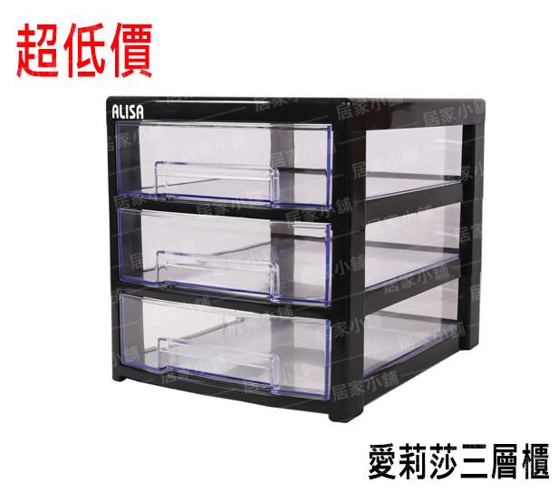 桌上收納最強 大容量輕鬆收納分類愛莉莎桌上三層抽屜櫃 收納櫃 抽屜收納 收納 三層櫃 資料櫃