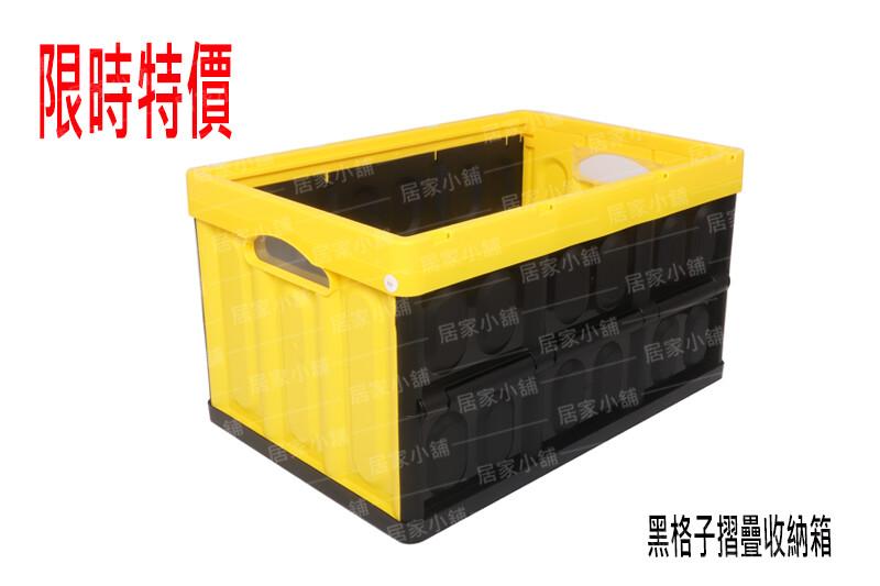 居家收納空間的魔法師折疊式收納箱 可堆疊 整理箱 置物箱 露營裝備 汽車行李箱收納