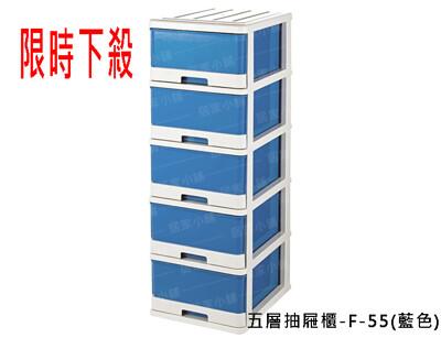 【超低價】150L五層收納櫃 五層櫃 五抽收納 置物櫃 收納櫃 收納箱 家俱 衣物櫃 收納