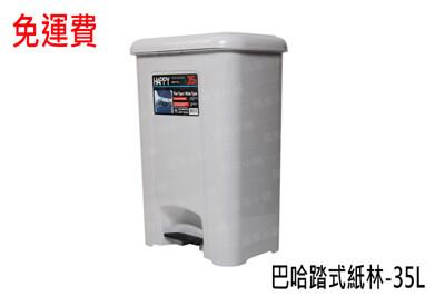 腳踏掀蓋免沾手happy巴哈腳踏式垃圾桶 35公升 分類桶 有蓋垃圾桶 垃圾筒 掀蓋式 現貨 (9.3折)