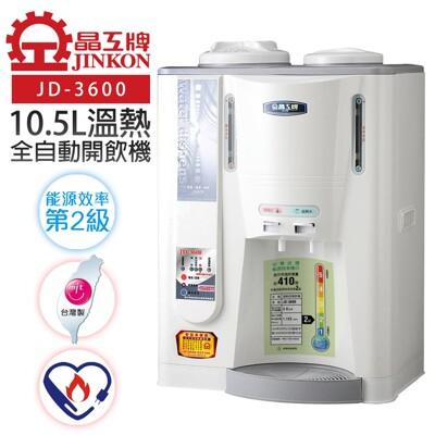 【晶工牌】10.5L溫熱全自動開飲機 (JD-3600 節能) (10折)