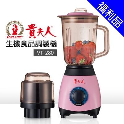 [福利品]【貴夫人】生機食品調理機 (VT-280) (6.5折)
