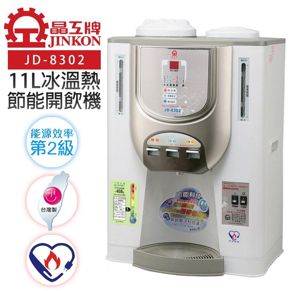 晶工牌11l節能環保冰溫熱開飲機 (jd-8302)