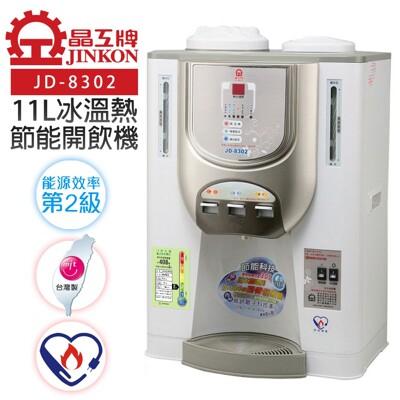 【晶工牌】11L節能環保冰溫熱開飲機 (JD-8302) (9折)